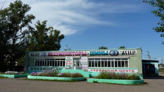 Зеленый Мир - магазин Дорожный